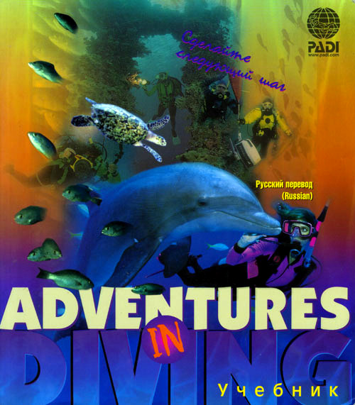 Учебник Adventures in Diving (AOWD)